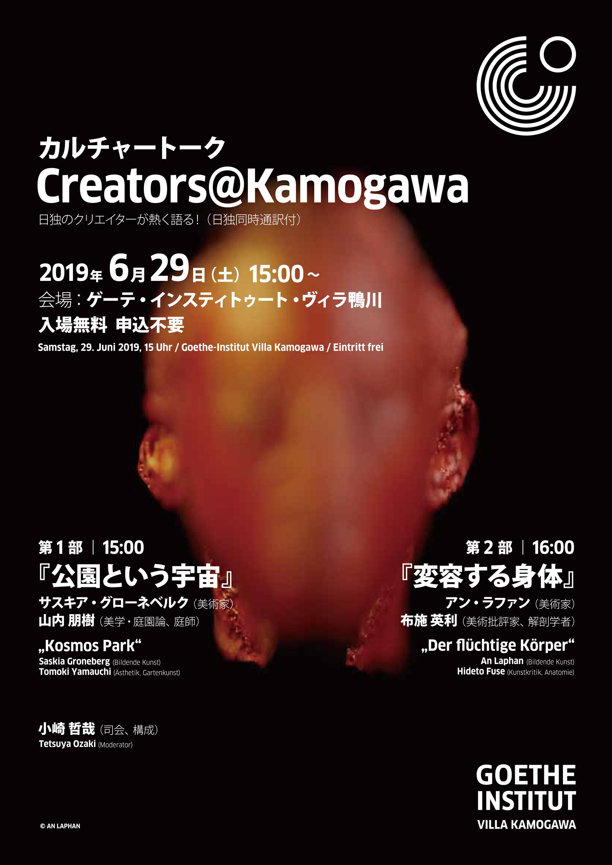 Goethe-Institut Creators@Kamogawa, Jun 29 2019